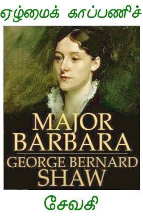 ஏழ்மைக் காப்பணிச் சேவகி (Major Barbara) மூவங்க நாடகம் (முதல் அங்கம்) அங்கம் -1 பாகம் – 1