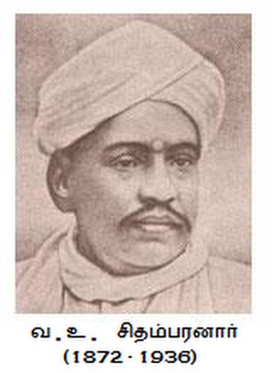 வ.உ.சி வரலாற்றின் ஊடாக வாழ்வியல்செய்திகள்