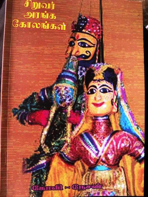 கோவி நேசனின் 'சிறுவர் அரங்க கோலங்கள்'