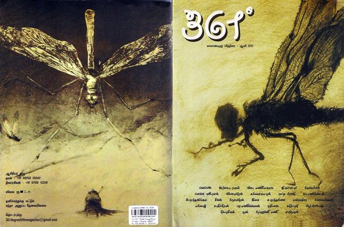 361 டிகிரி – காலாண்டு சிற்றிதழ் – ஒரு அறிமுகம்