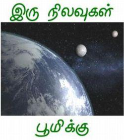 தோற்றக் காலத்தில் பூமியை இரு நிலவுகள் சுற்றி வந்திருக்கலாம்  (Earth Once Had Two Moons, Astronomers Theorize) (August 3, 2011)