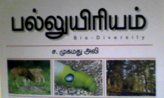 பல்லுயிரியம் (Bio-Diversity) : திரு.ச.முகமது அலி