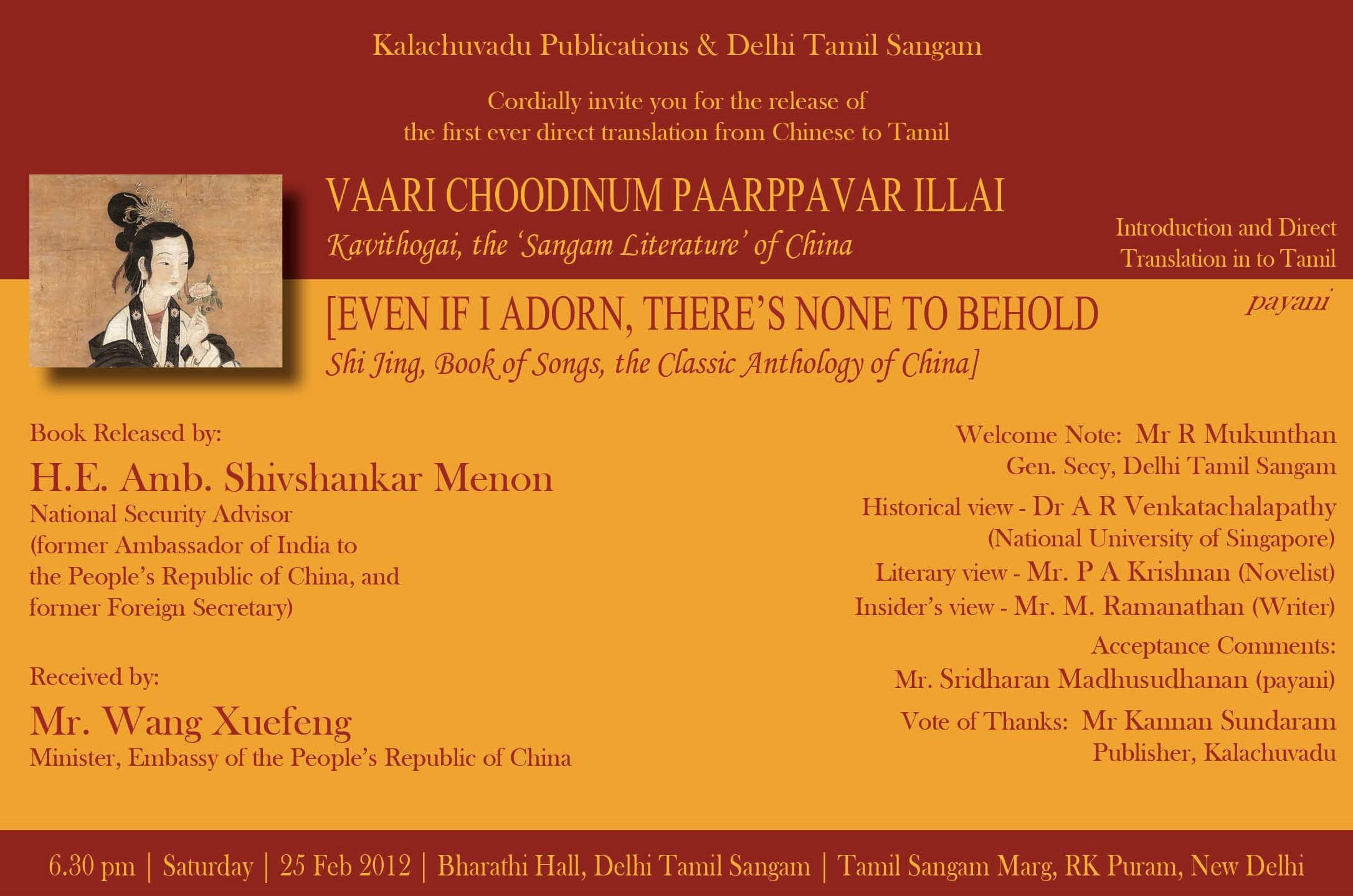Kalachuvadu to publish a collection ancient Chinese poems in Tamil