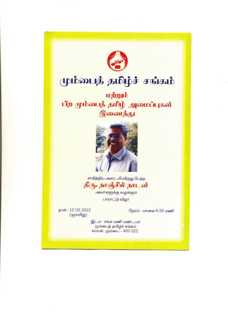 மும்பை தமிழ் அமைப்புகள்  நாஞ்சில் நாடன் அவர்களுக்கு பாராட்டு விழா