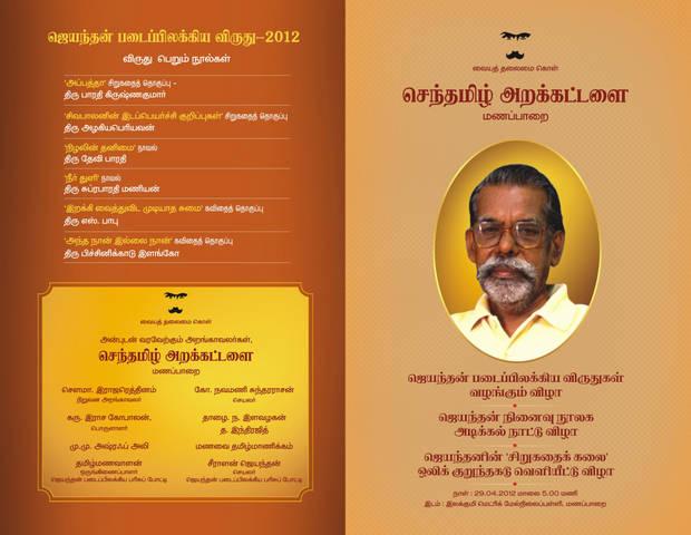 ஜெயந்தன் இலக்கிய விருது வழங்கும் விழா அழைப்பிதழ்