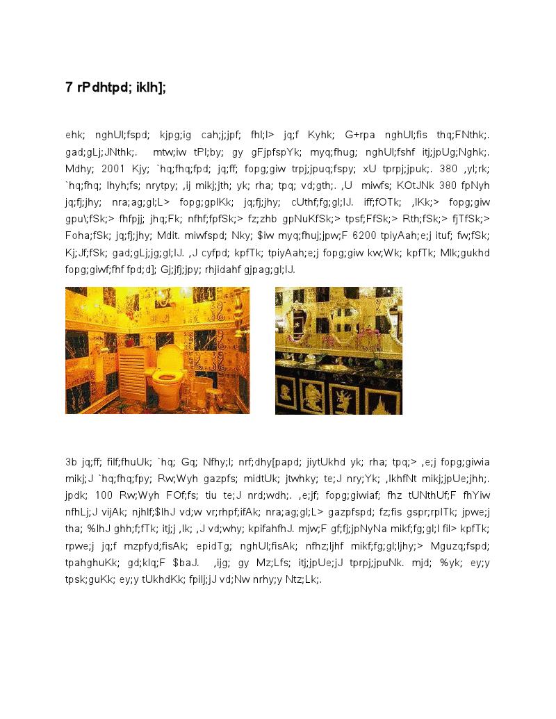 தங்கம் – 7 சீனாவின் மைடாஸ்