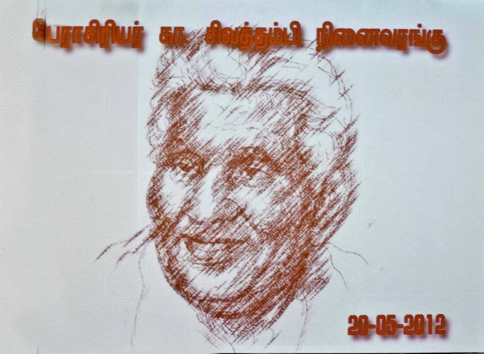 பேராசிரியர் கார்த்திகேசு சிவத்தம்பி அவர்களின் நினைவரங்கு