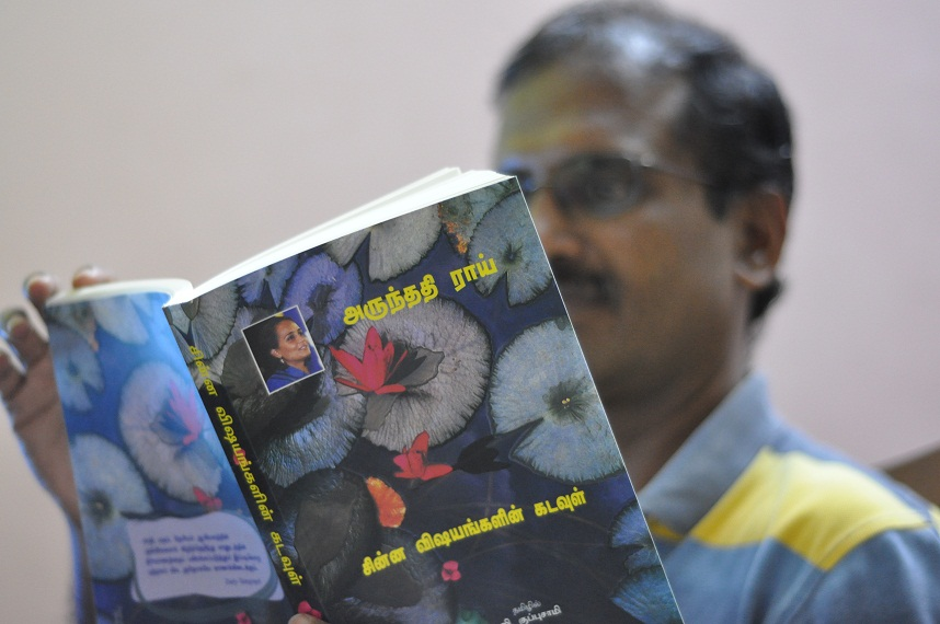 அருந்ததி ராயின் – The God of Small Things தமிழில்…-> சின்ன விஷயங்களின் கடவுள் <-