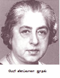 Mary-Klubwala-Jadav
