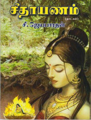 சீதாயணம்  நாடக நூல் வெளியீடு