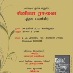 amshan_book