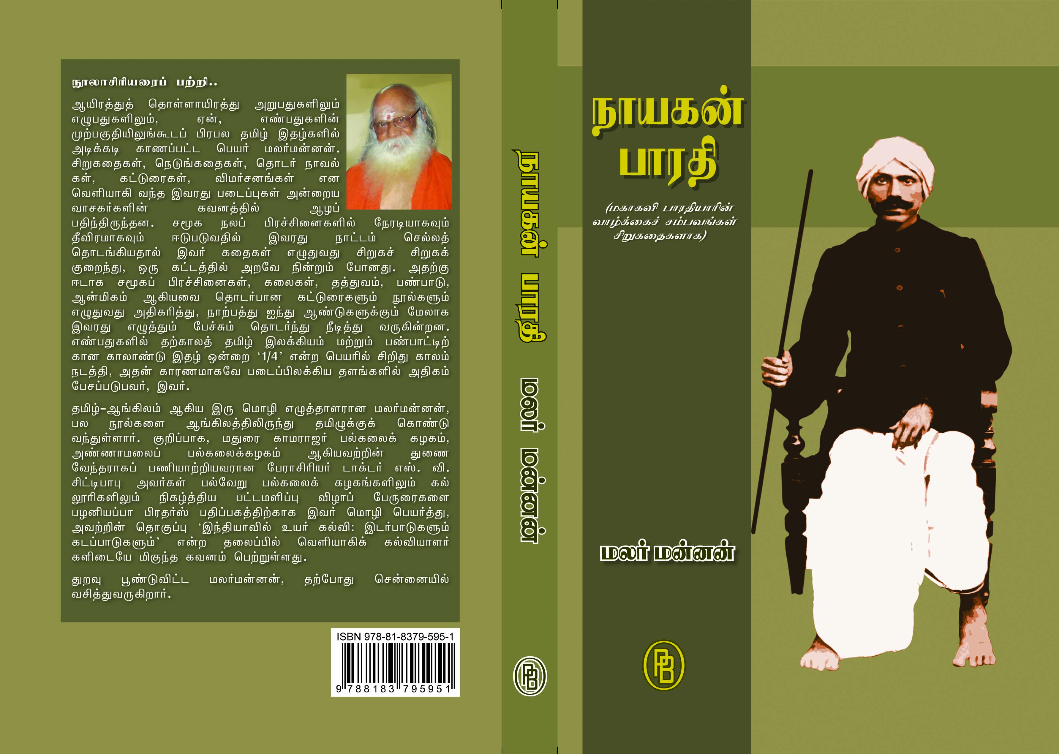 pb book