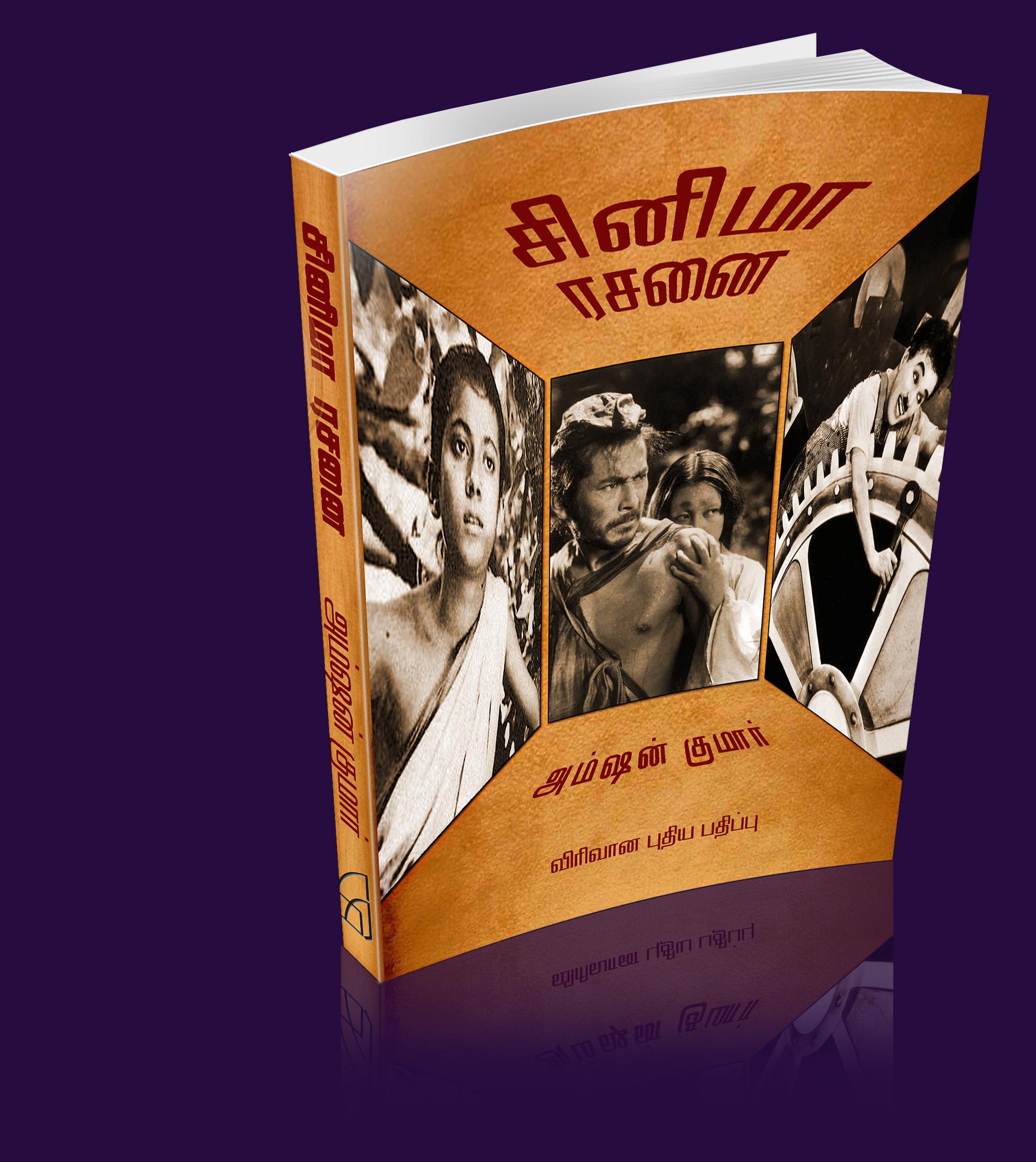 """அம்ஷன் குமாரின்  """"சினிமா ரசனை"""" நூல் வெளியீட்டு விழா"""