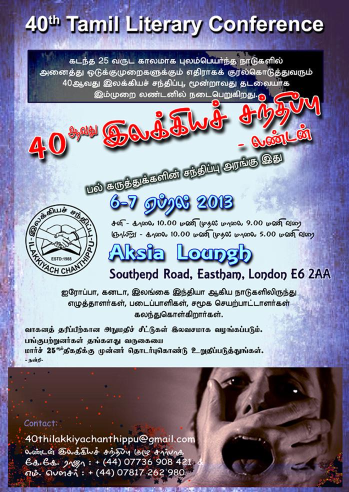 40ஆவதுஇலக்கியசந்திப்பு-லண்டன் 06-07 (சனி,ஞாயிறு) ஏப்ரல்-2013