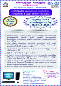 SRM-TP- Tamil Computing Certificate Course May2013