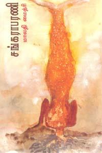 மாலதி மைத்ரி கவிதைகள் – சங்கராபரணி தொகுப்பை முன்வைத்து…