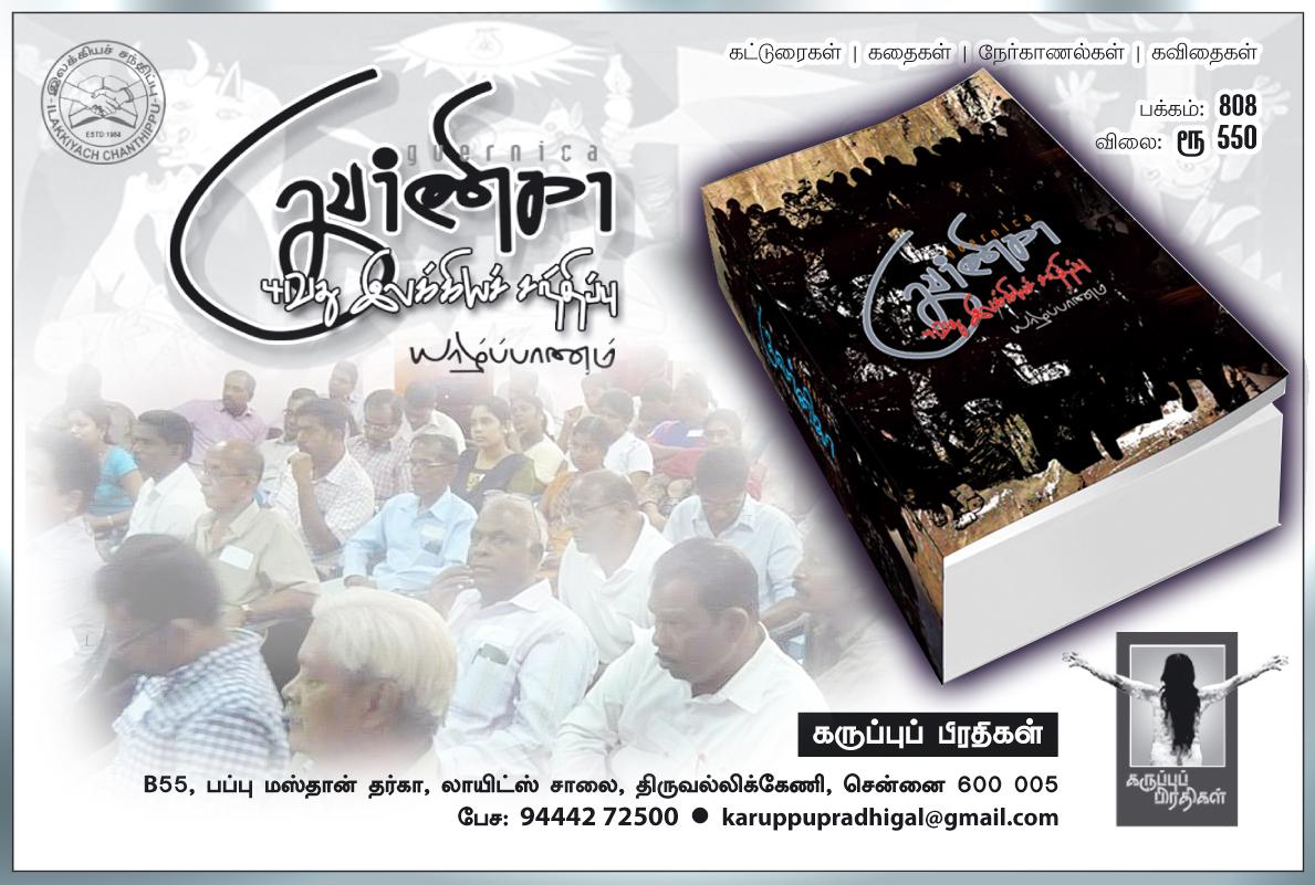 வீடென்பது பேறு  முன்னுரை – குவர்னிகா இலக்கியச் சந்திப்பு மலர் :