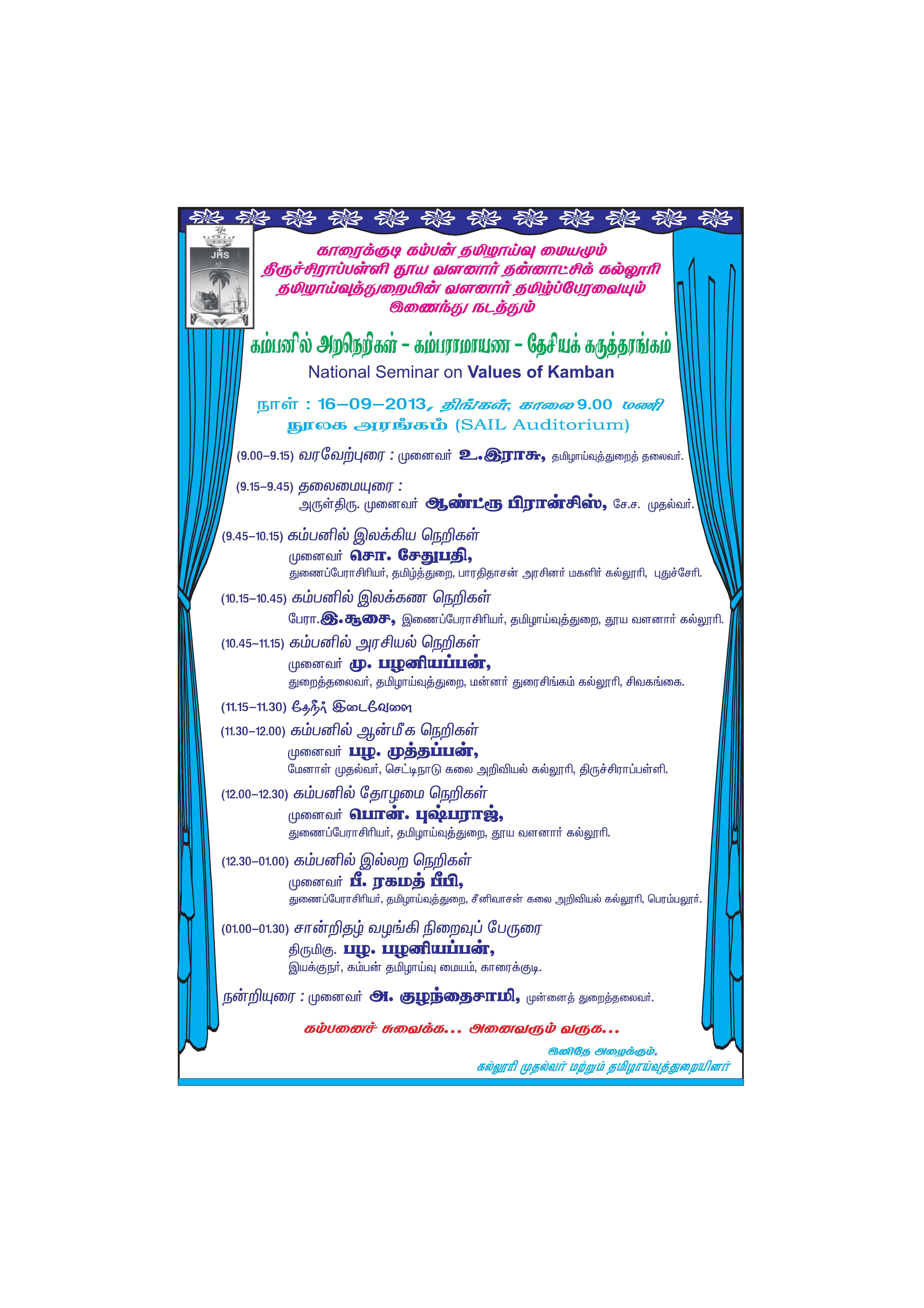 கம்பராமாயணக் கருத்தரங்கம்
