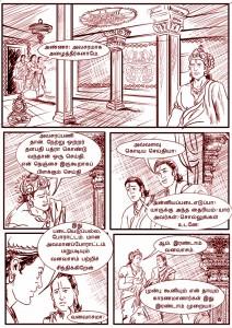 Padakkathai first page
