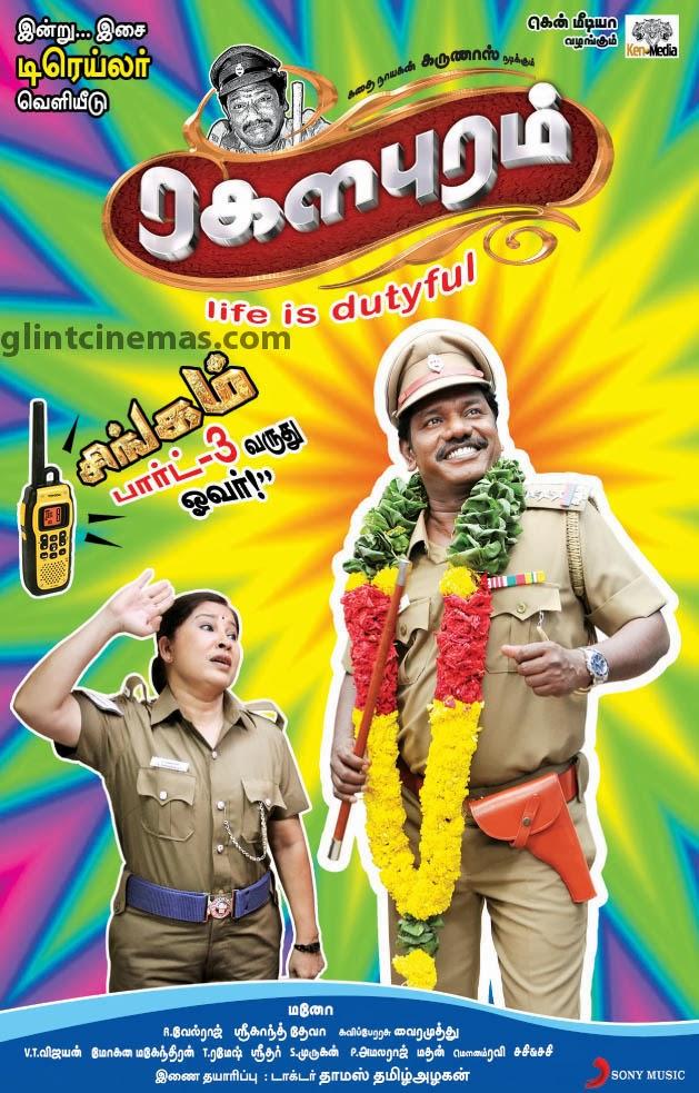 Ragalaipuram Movie Posters (3)
