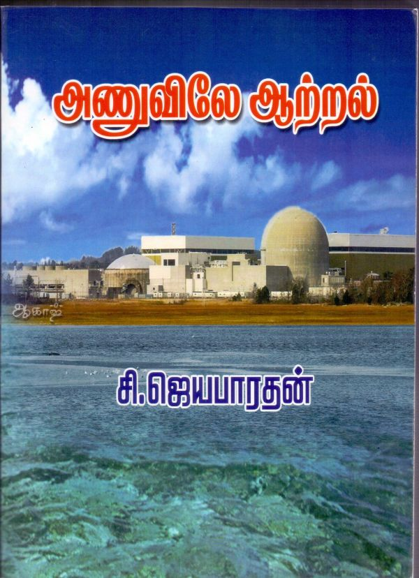 Anuvile Atral Cover -2