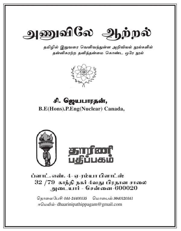 Anuvinilae Aatral.pdf_page_1