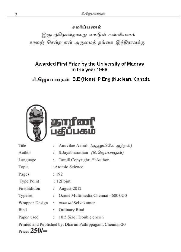 Anuvinilae Aatral.pdf_page_2