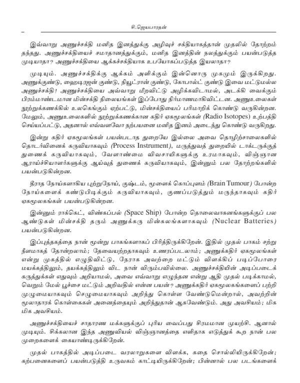 Anuvinilae Aatral.pdf_page_6