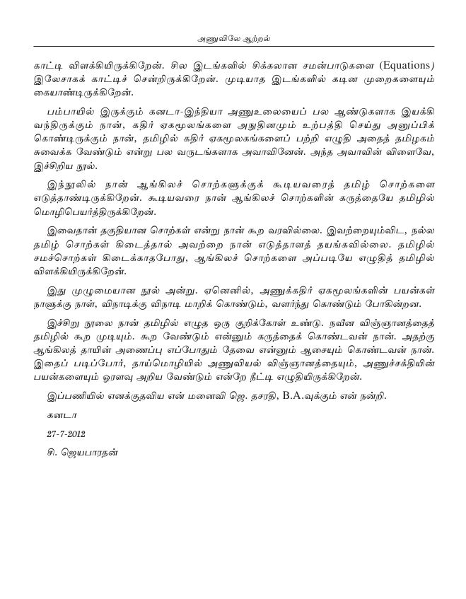 Anuvinilae Aatral.pdf_page_7