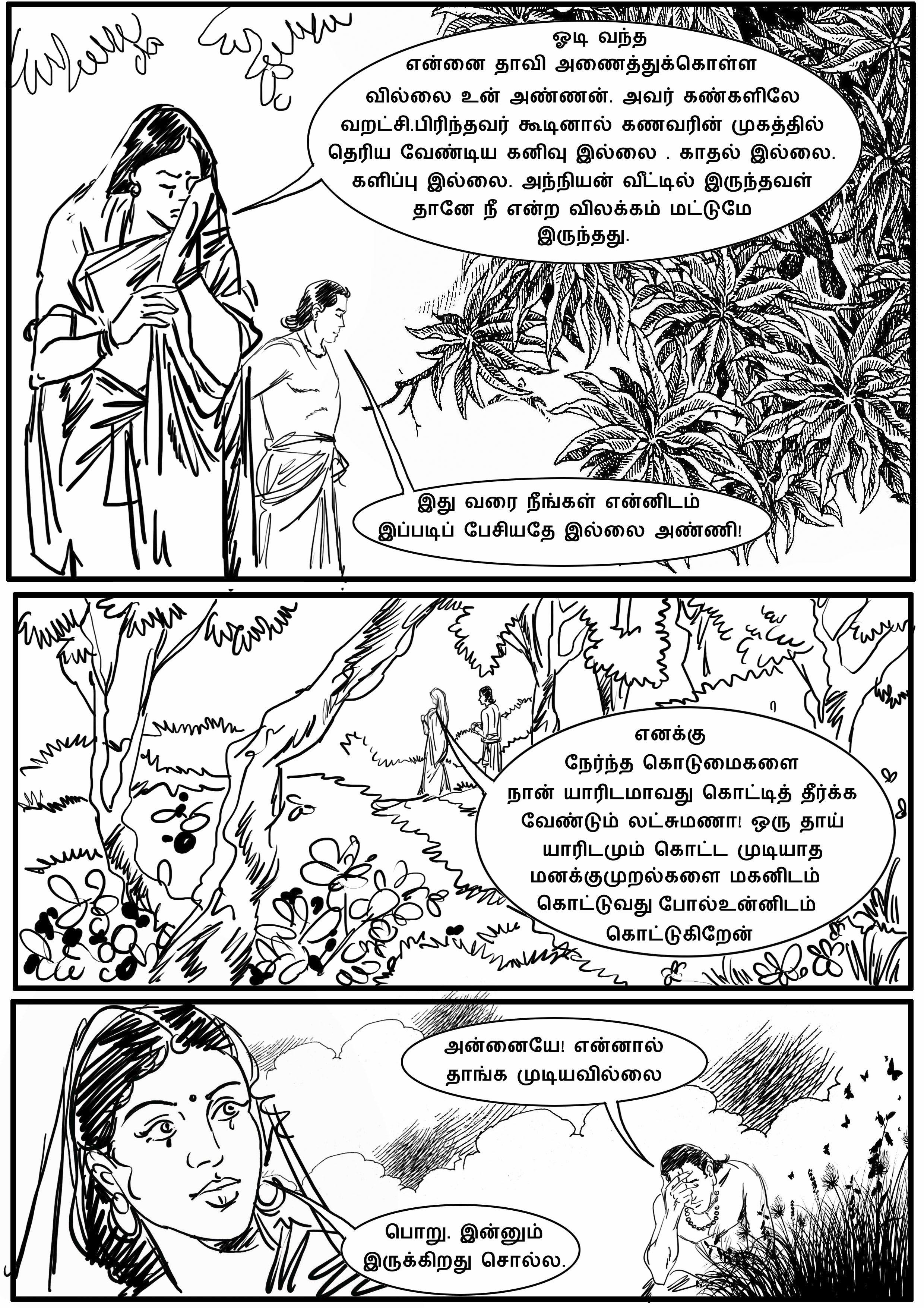 சீதாயணம் படக்கதை  -6 [சென்ற வாரத் தொடர்ச்சி]