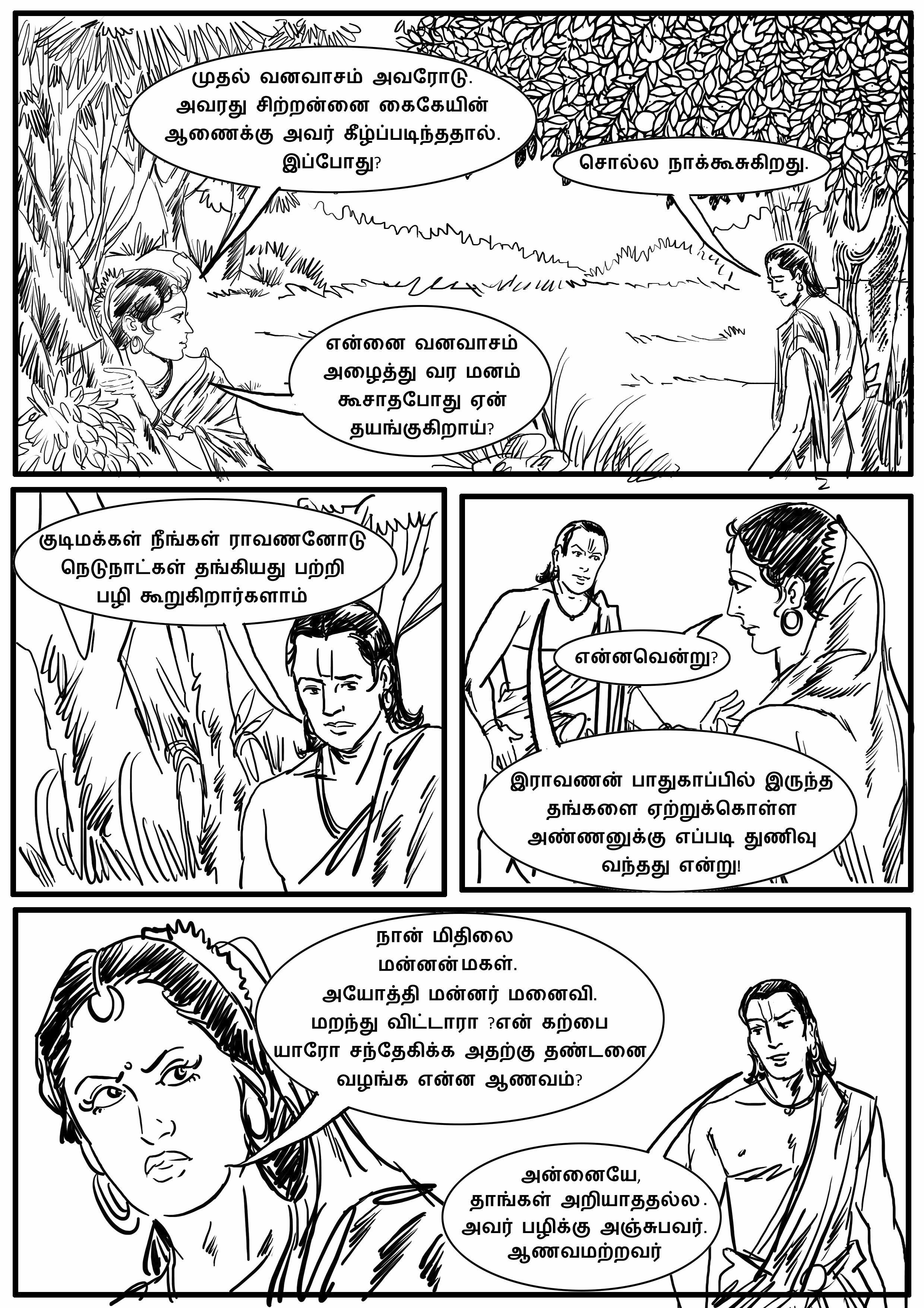 சீதாயணம் [முழு நாடகம்] [5] படக்கதையுடன்