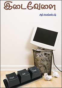 தமிழ் எழுத்தில் ஒரு புதிய உலகின் நுழைவு –  வெங்கடேஷின் நாவல், இடைவேளை