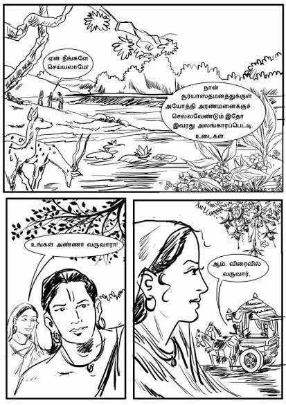 சீதாயணம் நாடகம் -8  படக்கதை -8