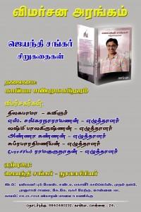 Jayanthi Sankar Book Invtiation P5 (1)