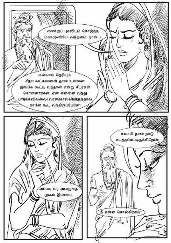 சீதாயணம் நாடகம் -9  படக்கதை -9