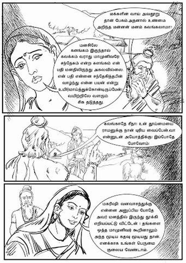சீதாயணம் நாடகம் -10 படக்கதை -10