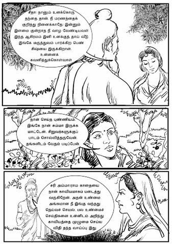 சீதாயணம் நாடகம் -11   படக்கதை -11  சி. ஜெயபாரதன், கனடா