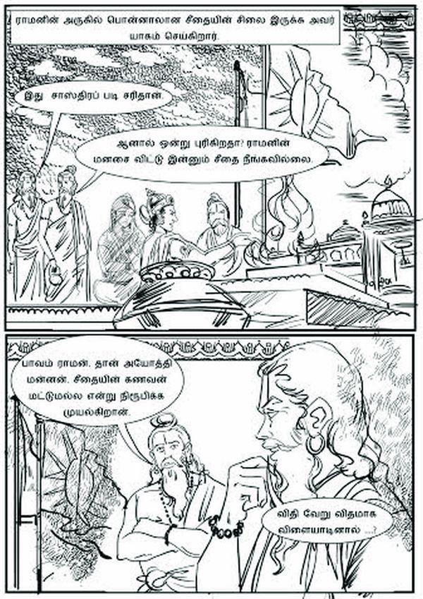 சீதாயணம் நாடகப் பின்னுரை – படக்கதை – 13