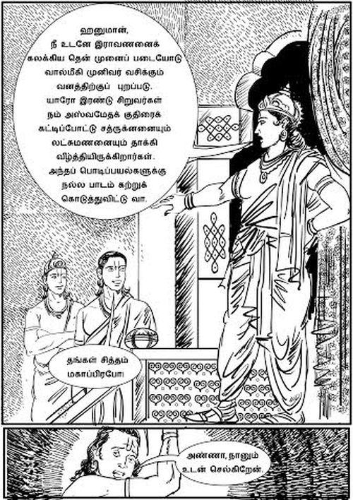 சீதாயணம் நாடகப் படக்கதை – 17