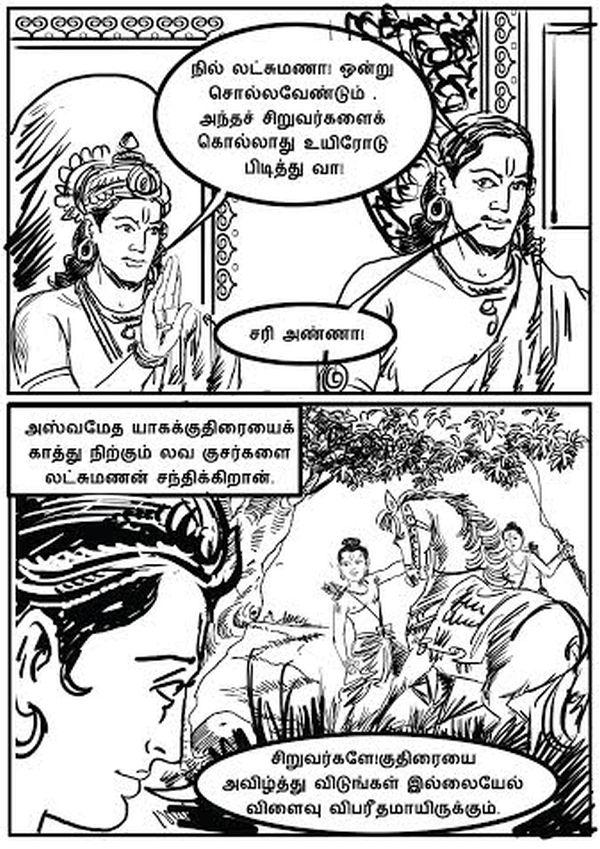 சீதாயணம் நாடகப்  படக்கதை – 1 5