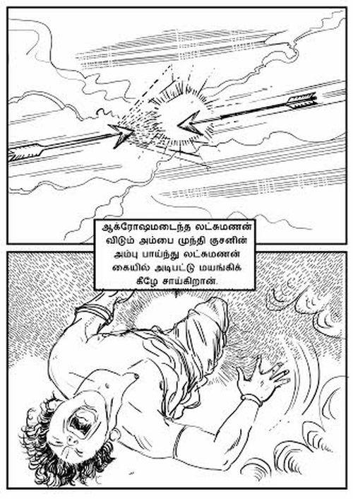 சீதாயணம் நாடகப் படக்கதை – 1 6
