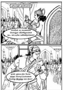 Seetha 33