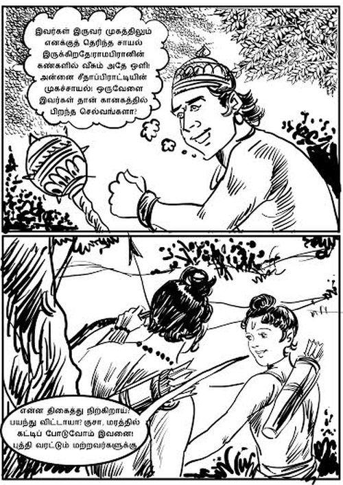 சீதாயணம் நாடகப் படக்கதை – 18