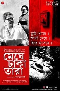 Meghe_Dhaka_Tara_2013_poster