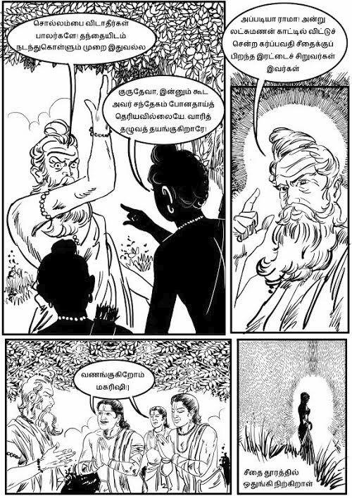 சீதாயணம் நாடகப் படக்கதை –   23