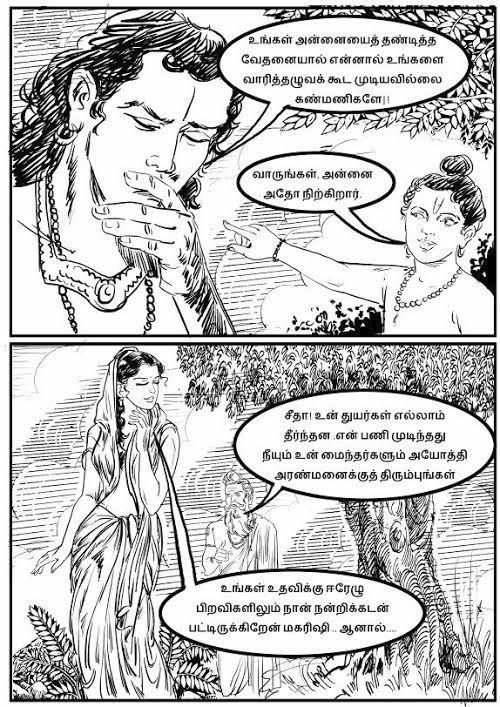 சீதாயணம் நாடகப் படக்கதை – 24
