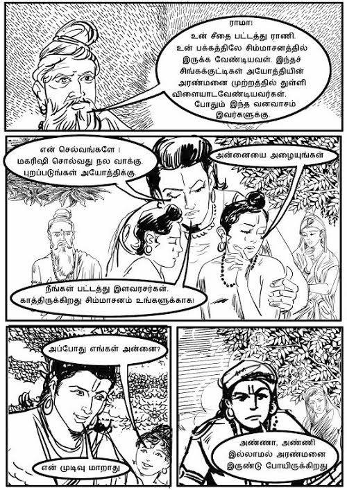 சீதாயணம் நாடகப் படக்கதை –     2 5