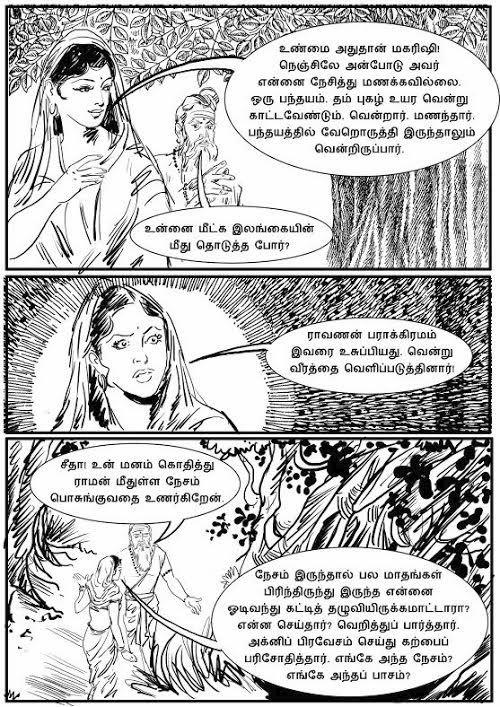 சீதாயணம் நாடகப் படக்கதை –      2 6