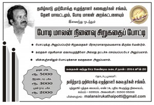 Malan Sirukathai potti add 1
