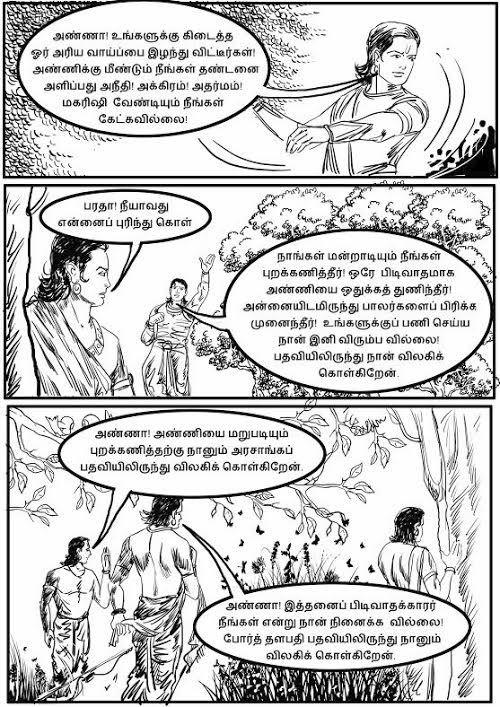சீதாயணம் நாடகப் படக்கதை – 27